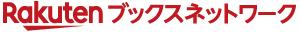 楽天ブックスネットワーク株式会社